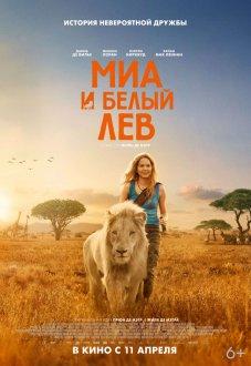 Миа и белый лев (Az Sub)
