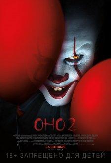 O 2 IMAX