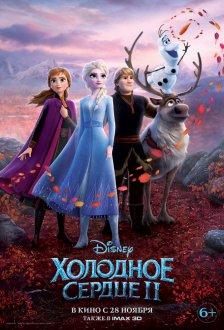 Холодное сердце 2 IMAX