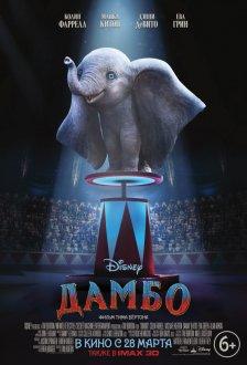Dambo IMAX