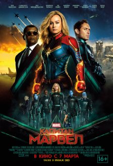 Captain Marvel IMAX